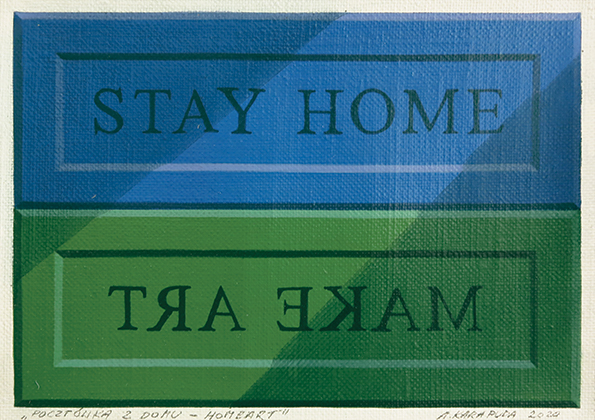 Homelove / Homeart