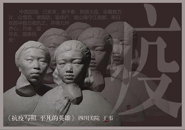 Pocztówka od Wang Wei